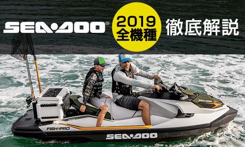 SEA-DOO 2019年モデル 全ラインナップを徹底解説