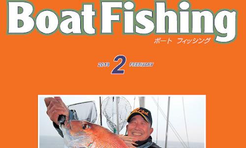 ボート釣り情報満載!『ボートフィッシング2月号』発売中!