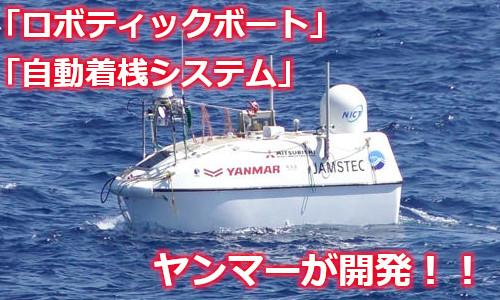 ヤンマー 「ロボティックボート」および「自動着桟システム」を開発