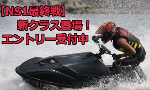 新クラス登場!PWCタイムトライアル『NS1』最終戦(3/3)   エントリー受付中!