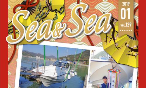 瀬戸内情報満載「Sea&Sea1月号電子版」ビッグベイト飲ませ釣りでブリを狙う!