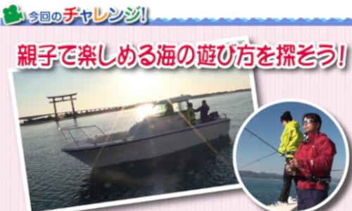 新着!!【スズキマリンチャンネル】 浜名湖で「親子で楽しめる海の遊び方」