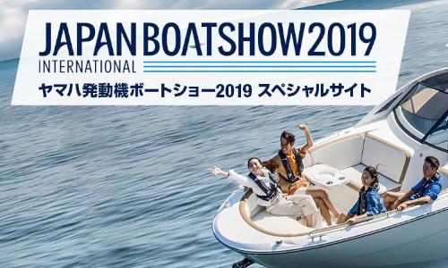 ヤマハの出品艇が明らかに!【ヤマハ ボートショー2019スペシャルサイト】ついにオープン