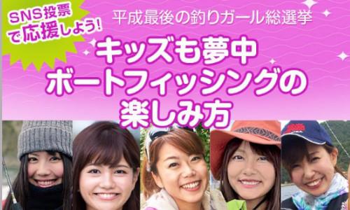 【ボートショー2019】平成最後の釣りガール総選挙 本日よりスタート!