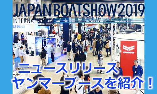 ヤンマーニュースリリース!【ボートショー2019】出展内容を紹介!!