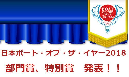 日本ボート・オブ・ザ・イヤー2018 部門賞、特別賞 決定!!