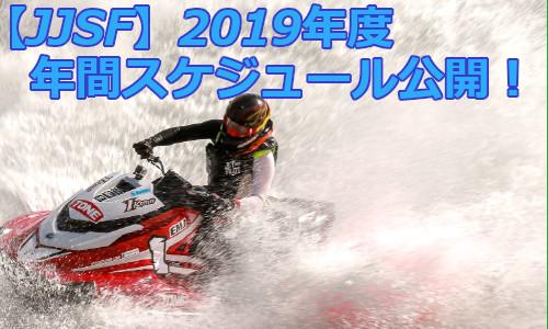 【JJSF】2019年度 年間スケジュールを発表!!