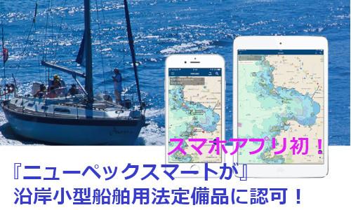 スマホアプリ初!『ニューペックスマート』が沿岸小型船舶用法定備品に認可!