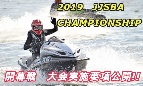 開幕戦ついに募集開始!!【2019 JJSBA】大阪二色の浜 4/6~7