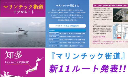 海の魅力を満喫!【マリンチック街道】新11ルート発表(国土交通省)