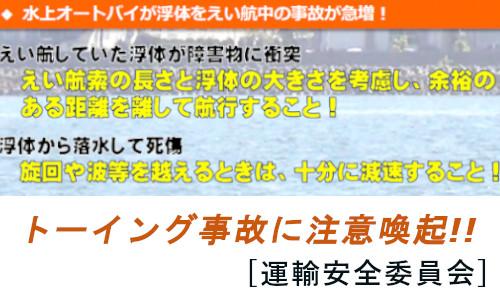 トーイングチューブ事故多発!! 【運輸安全委員会】が注意喚起