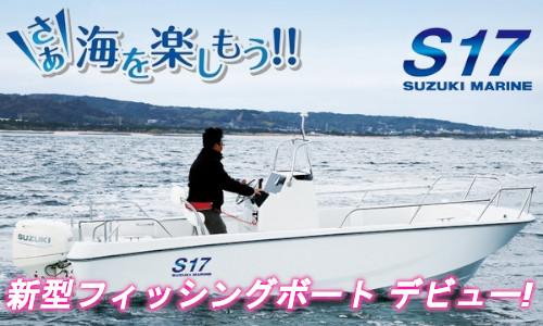 ボートショー2019  初お披露目!【スズキマリン】新艇ボート『S17-Sイチナナ』