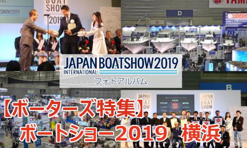 【ボーターズ特集】ボートショー2019ダイジェスト 取材動画を公開!
