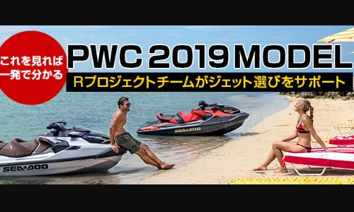 あなたのジェット選びをサポート!PWC2019 MODEL【Rプロジェクト】