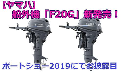【ヤマハ】船外機 「F20G」 新発売! ボートショー2019にてお披露目!