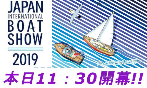 本日開幕!!【ジャパンインターナショナルボートショー2019】