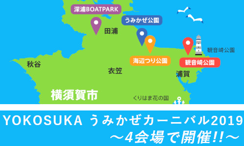 横須賀の海を満喫!! 【うみかぜカーニバル2019】 ~ 今年は4会場で開催