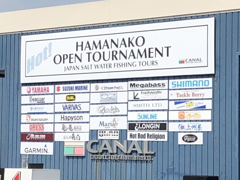 浜名湖オープントーナメント2019シリーズ開幕