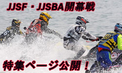 特集ページ公開!【JJSF&JJSBA】R-1開幕戦 大阪二色の浜大会