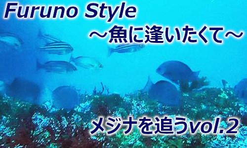 NEW!フルノスタイル~魚に逢いたくて~『メジナを追うvol.2』
