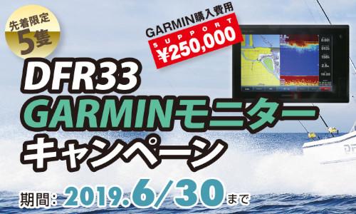 """人気の""""GARMIN""""25万円購入サポート!!【ヤマハ】キャンペーン6/30まで実施中"""