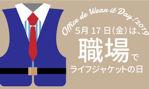 17日は職場で「ライジャケ」!! ~ 【WEAR IT!】を盛り上げよう