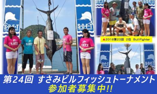 ローカルルールで自由にカジキ釣り!【すさみビルフィッシュトーナメント】(7/5~7 和歌山)