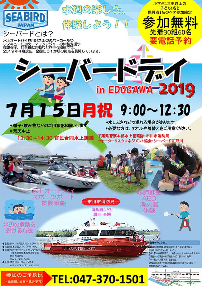 シーバードディ in Edogawa