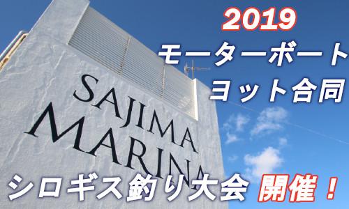 シーズン到来!『シロギス釣り大会』 5/26 神奈川  佐島マリーナにて開催