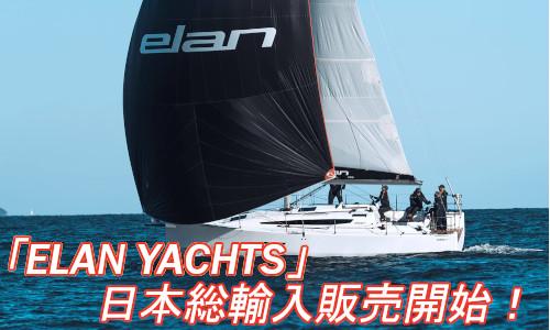 高級セーリングヨット「ELAN YACHTS」日本総輸入販売開始!