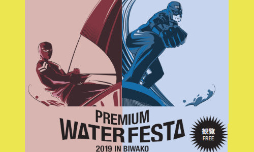 いよいよ今週末!『YANMAR PREMIUM WATER FESTA 2019』琵琶湖にて