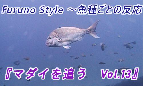 新着!フルノスタイル ~魚に逢いたくて~  ラバージグで『マダイを追う Vol.13』