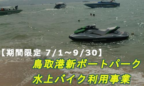 期間限定!【鳥取港新ボートパーク】で水上バイク利用可能に(7/1~9/30)