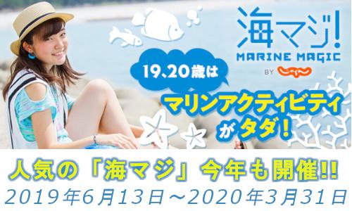 """19、20歳はマリンアクティビティが """"タダ""""  ~ 今年も『海マジ』始まりました!"""