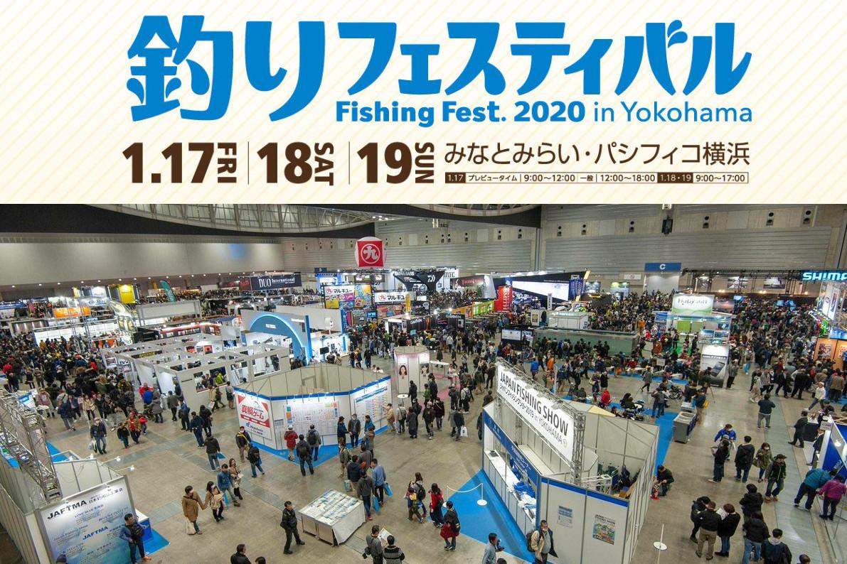 釣りフェスティバル