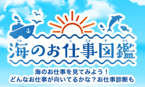 """""""海のお仕事""""を見てみよう!「海のお仕事図鑑」リニューアルリリース"""