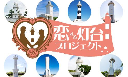 2019年度「恋する灯台」認定灯台を発表!~新たに9エリア9基を認定~
