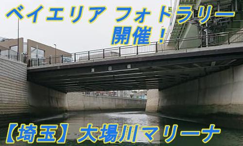 『東京ベイエリア フォトラリー 』7/7 開催! 埼玉:大場川マリーナにて