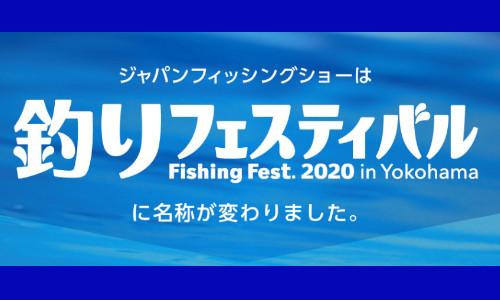 『ジャパンフィッシングショー』は『釣りフェスティバル』に名称が変わりました!