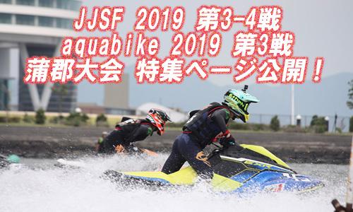 【JJSF R3-4 & aquabike R3】2019 蒲郡大会 特集ページ公開!