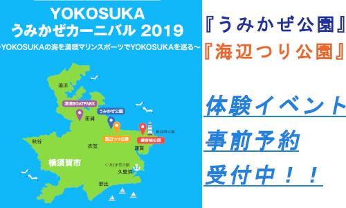 まだ間に合う!!【YOKOSUKAうみかぜカーニバル】体験イベント予約受付中
