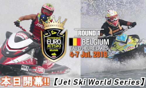 本日開幕!!【ジェットスキーワールドシリーズ2019】ベルギー大会