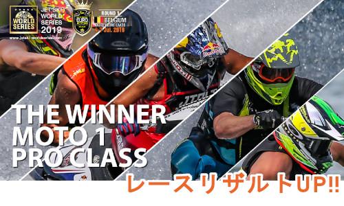 レース速報!!【ジェットスキーワールドシリーズ2019】ベルギー大会
