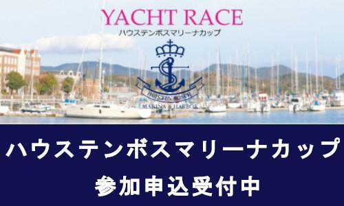 イベントのご案内 『ハウステンボスマリーナカップヨットレース』(9/14~15・長崎)