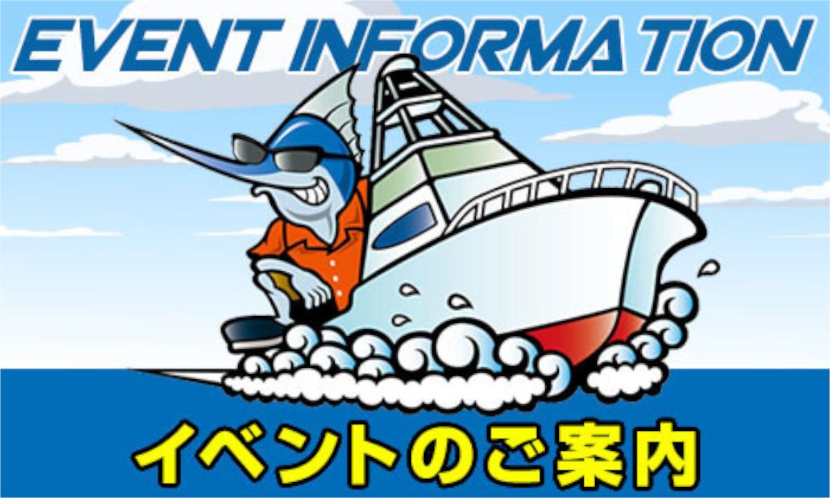 イベントのご案内 『プリンセスヨットプライベートボートショー』(4/4~5・横浜)