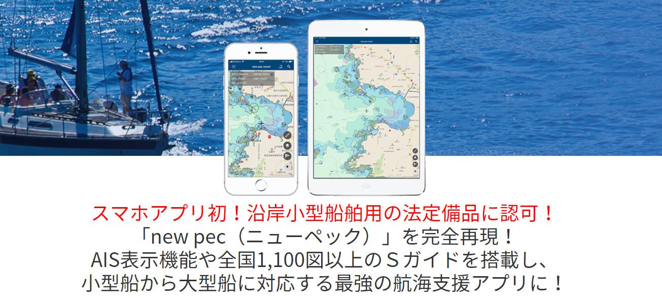 new pec smart(ニューペックスマート)