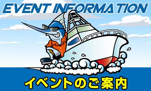 イベントのご案内 『浜名湖ミナトリング2019』(7/13~14・静岡)