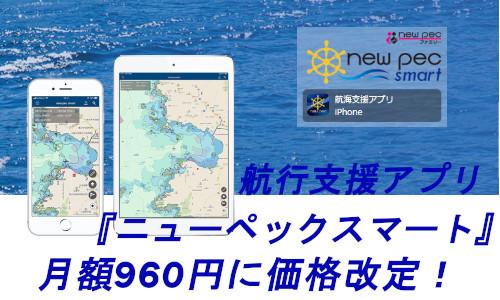 航行支援アプリ『ニューペックスマート』月額 3,800 円→960 円に価格改定!