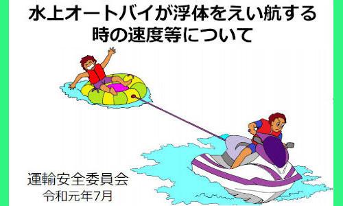水上バイクによるトーイング事故多発注意!【運輸安全委員会】