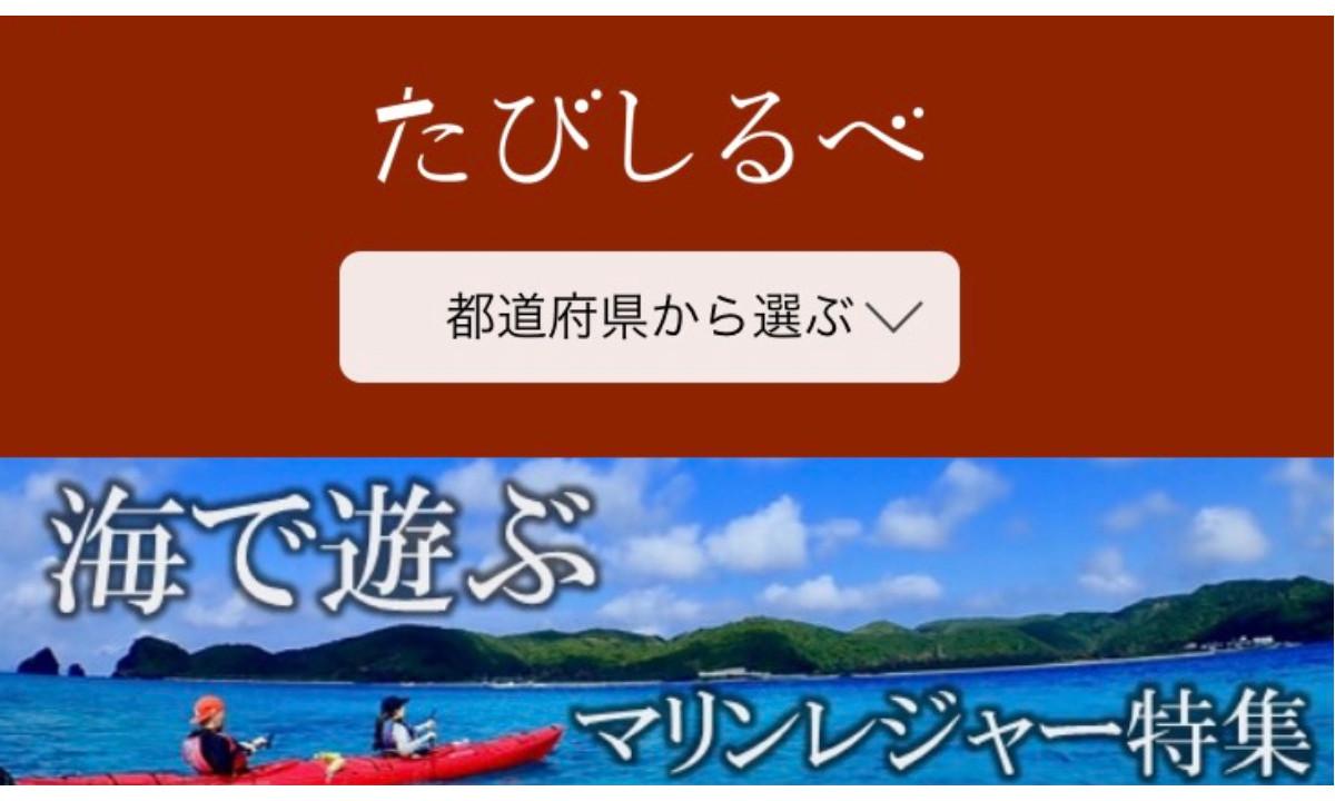海遊びのお供に! スマートフォン向け観光アプリ『たびしるべ』リリース